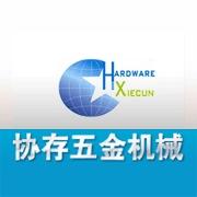 东莞市协存五金机械有限公司