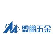 东莞市盟鹏五金电子有限公司