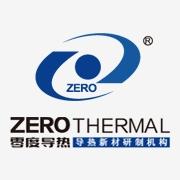 东莞市零度导热材料有限公司