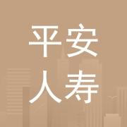 中国平安人寿保险股份有限公司惠州分公司张先生