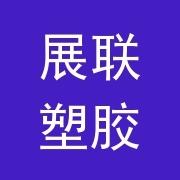 东莞展联塑胶制品有限公司