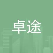 东莞市卓途人力资源管理咨询有限公司