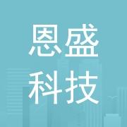 东莞市恩盛机械模具科技有限公司