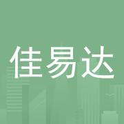 深圳市佳易达电子有限公司