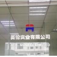 东莞市英伦实业有限公司