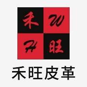 东莞市禾旺皮革有限公司