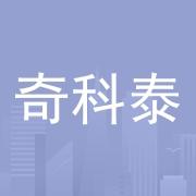 东莞市奇科泰印刷有限公司