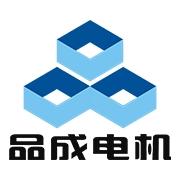 深圳市品成电机有限公司