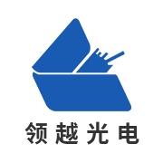 惠州领越光电技术有限公司