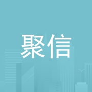 东莞市聚信劳务派遣有限公司