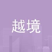 东莞越境橡塑科技有限公司