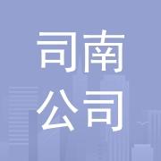 广东司南通信科技有限公司