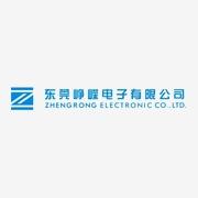 东莞峥嵘电子有限公司