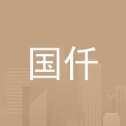 东莞市国仟空调设备有限公司