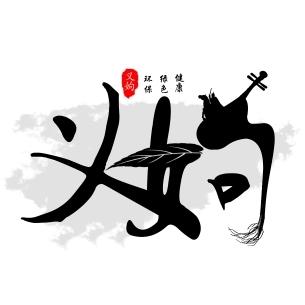 东莞义姁生物科技有限公司