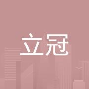 广东立冠科技有限公司