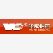 安徽华威铜箔科技有限公司
