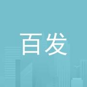 东莞市百发塑胶电子有限公司