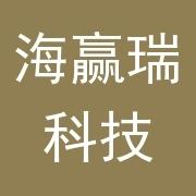 深圳市海赢瑞科技有限公司