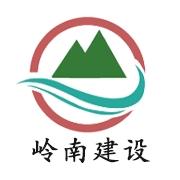 广东岭南建设项目管理有限公司