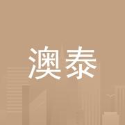东莞市澳泰模具塑胶有限公司