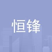 深圳恒锋精密模具有限公司