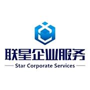 东莞市联星企业服务有限公司