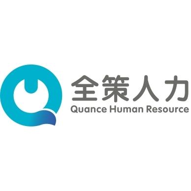 中山市全策人力资源管理有限公司