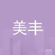 惠州美丰塑胶制品有限公司