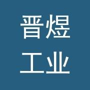 惠阳晋煜工业有限公司