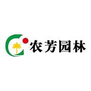 东莞市农芳园林建设有限公司