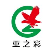 亚之彩印刷(中山)有限公司
