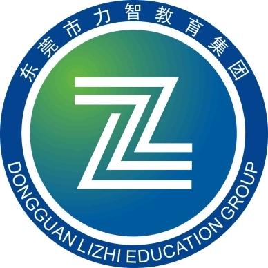 东莞市力智实业发展有限公司