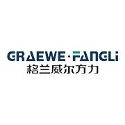 格兰威尔方力挤出装备(广东)有限公司