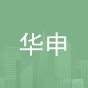 东莞市华申特种钢有限公司