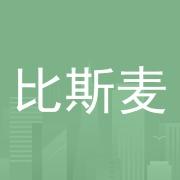 东莞市比斯麦科技有限公司