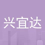 惠州市兴宜达塑胶五金制品有限公司
