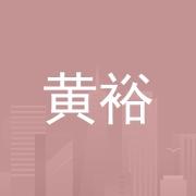 东莞市黄裕建筑工程有限公司