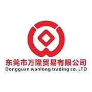 东莞市万隆贸易有限公司