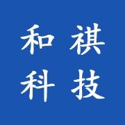 深圳和祺科技有限公司