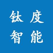 东莞市钛度智能科技有限公司