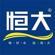 广东粤恒矿泉水有限公司