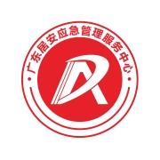 广东居安应急管理服务中心
