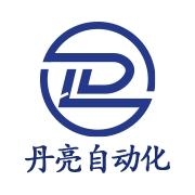 东莞市丹亮自动化设备有限公司