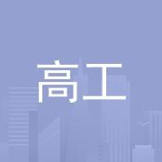 东莞市高工智能传动股份有限公司