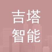东莞市吉塔智能科技有限公司