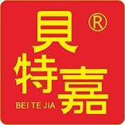 贝特嘉(深圳)创意文化有限公司