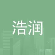 东莞浩润纸业有限公司