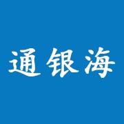 深圳市通银海精密电子有限公司惠州分公司