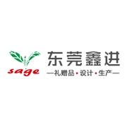 东莞市鑫进礼品有限公司